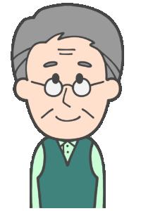 おじいちゃん・清水(きよみず)73歳